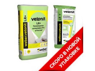 WEBER.VETONIT LR + - известная шпаклевка в новой упаковке