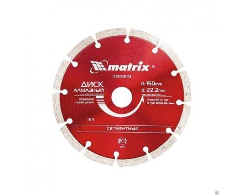 73150 Диск алмаз. отрезной сегмент. турбо-сегментный.сект., 230*22,2 сухая резка /MATRIX Professional