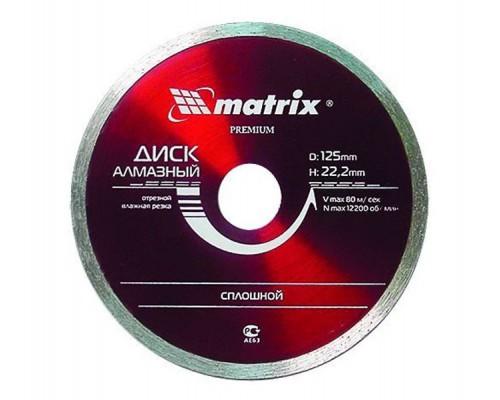 73185 Диск алмаз. отрезной сплошной., 125*22,2 влажная резка /MATRIX Professional