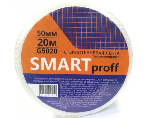 Серпянка самоклеющаяся 50мм*45м SMART Proff