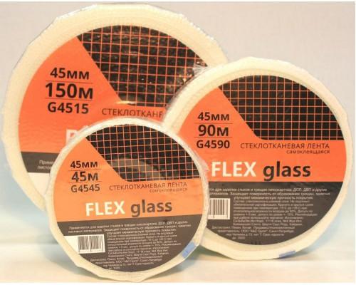 Серпянка самоклеющаяся 45мм*90м Flex glass