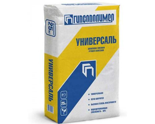 Шпатлёвка Гипсополимер УНИВЕРСАЛЬ гипсовая , 25 кг (1 пал/45 шт)