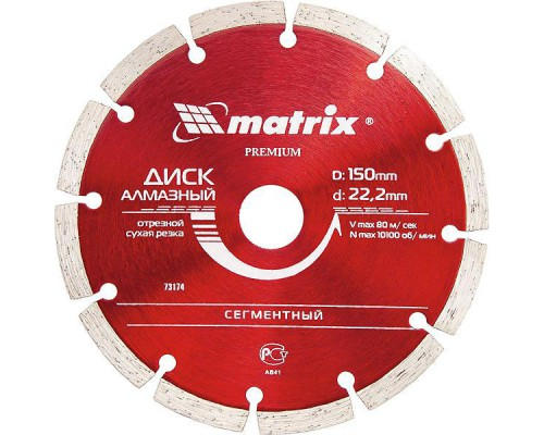 73155 Диск алмаз. отрезной сегмент. с защит.сект., 180*22,2 сухая резка /MATRIX Professional