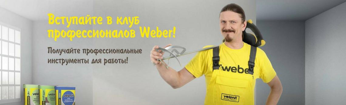 Клуб профессионалов Вебер.Ветонит